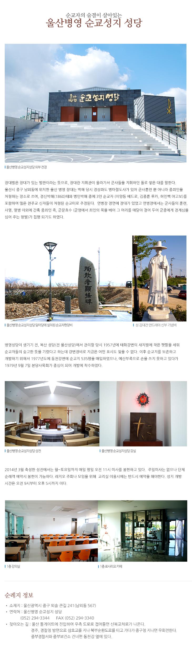 울산병영 순교성지 성당.png