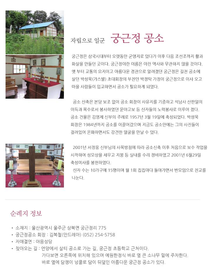 궁근정 공소.png