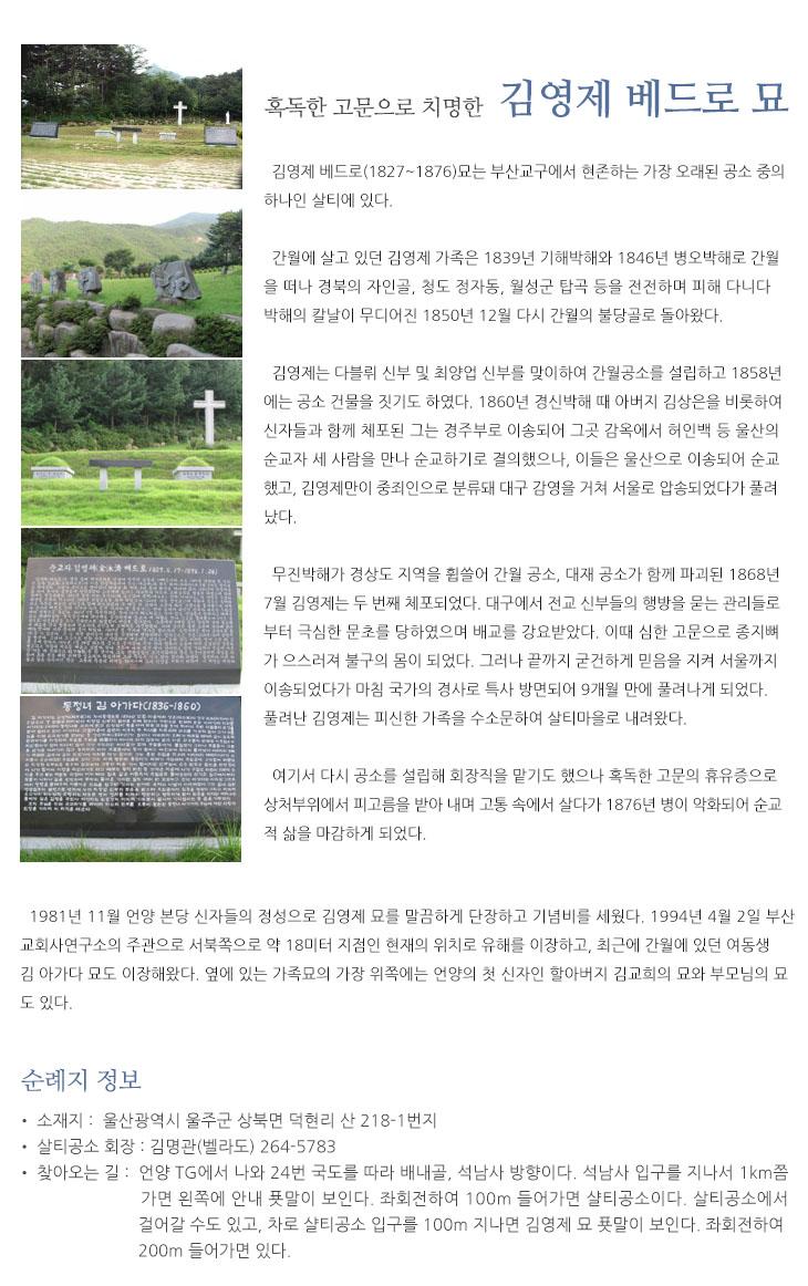 김영제 베드로 묘.jpg
