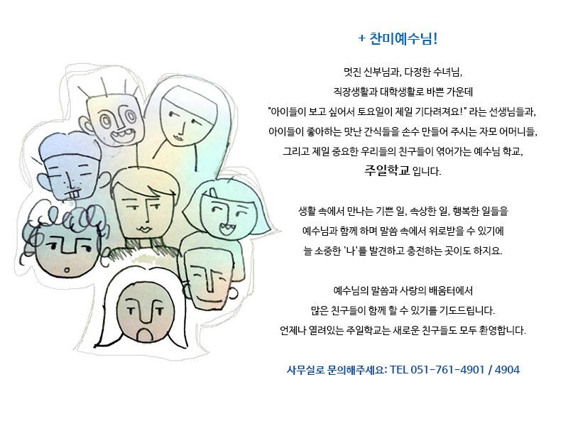 주일학교소개.jpg