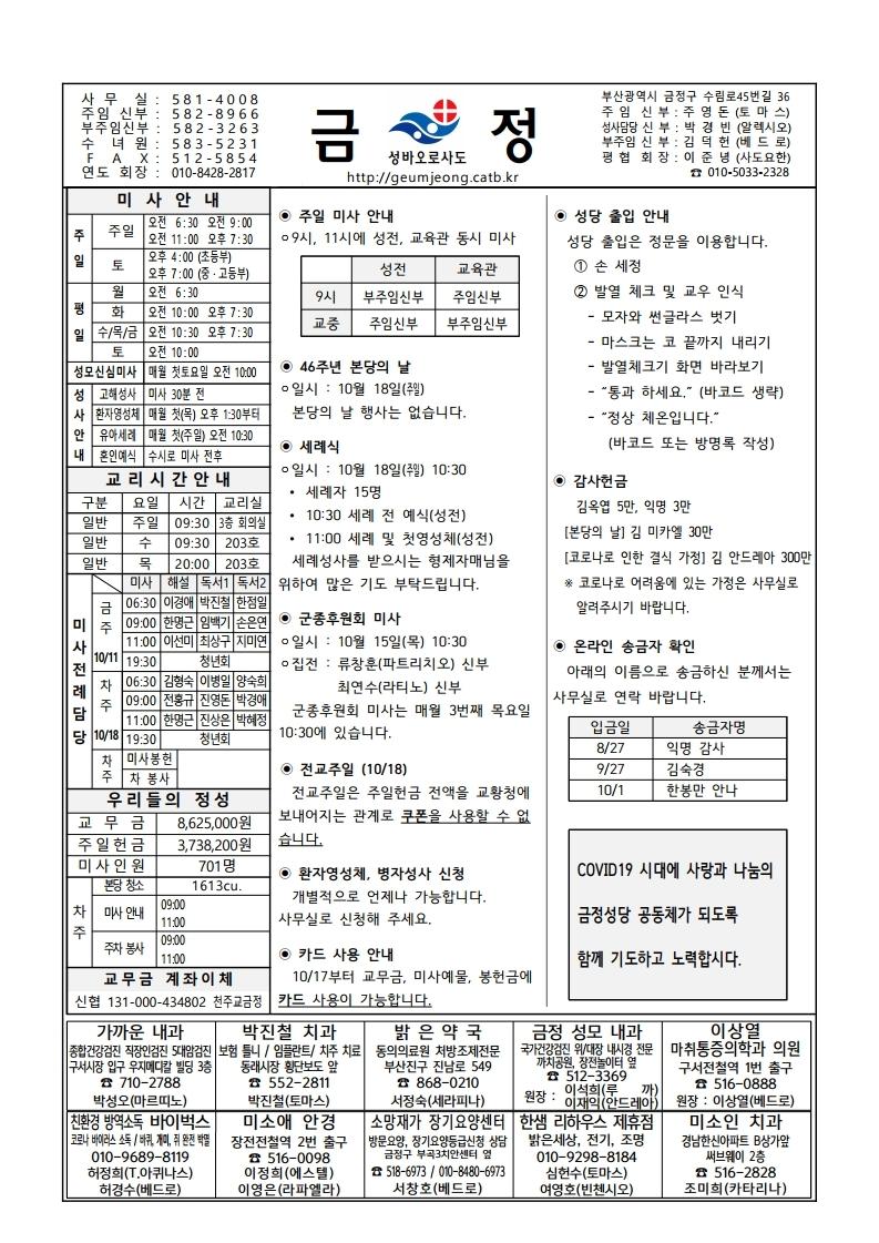 금정20201011주보.pdf_page_1.jpg