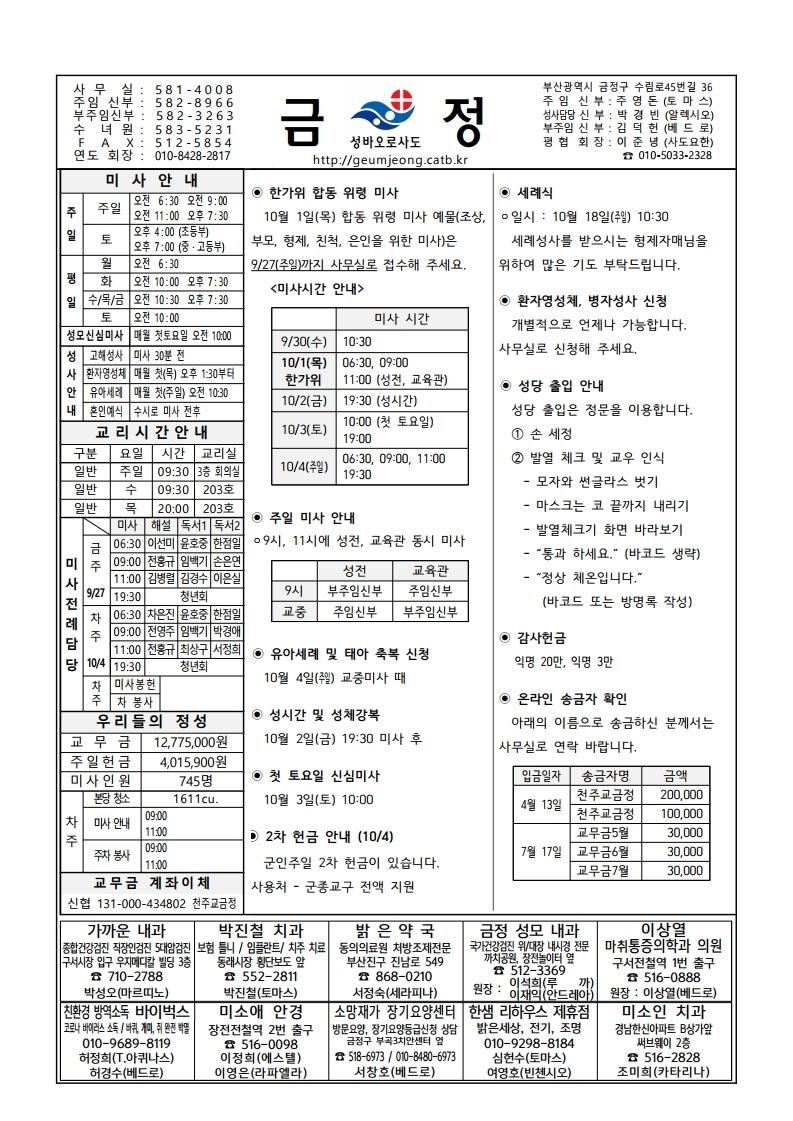 금정20200927주보.pdf_page_1.jpg