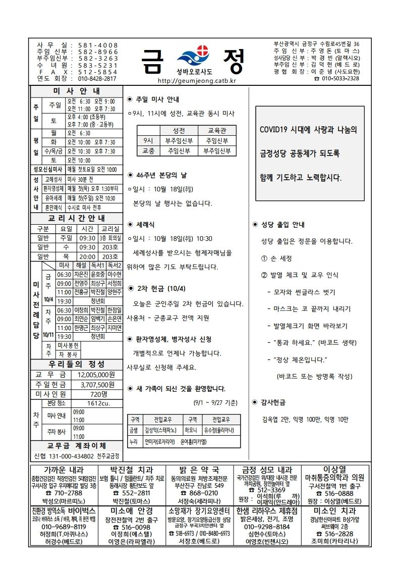 금정20201004주보.pdf_page_1.jpg