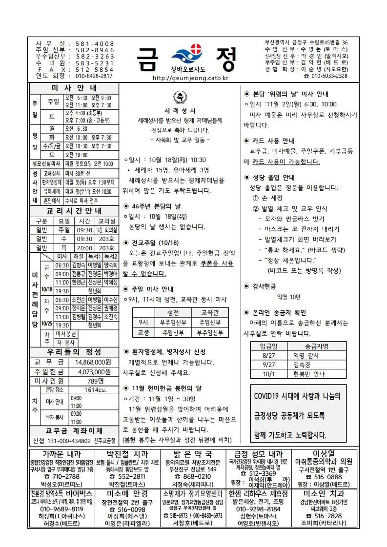 금정20201018주보.pdf_page_1.jpg
