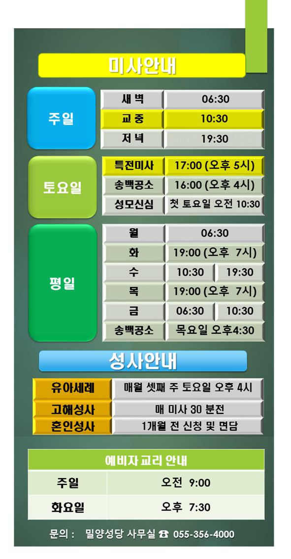 밀양미사시간.png