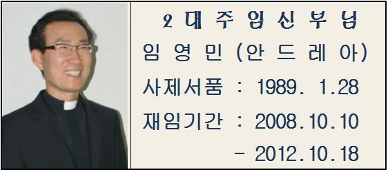 1003_역대성직자_02대주임신부001.jpg