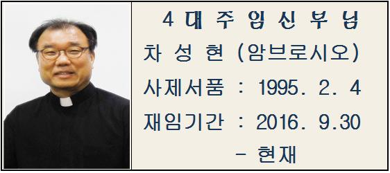 1003_역대성직자_04대주임신부001.jpg