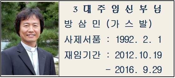 1003_역대성직자_03대주임신부001.jpg
