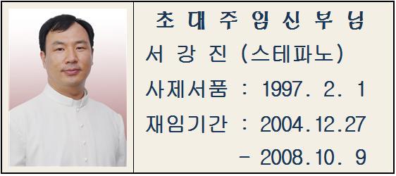 1003_역대성직자_01대주임신부001.jpg