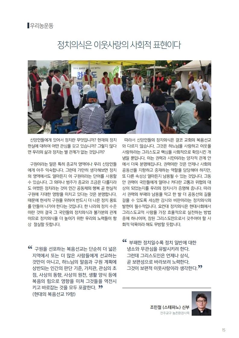 우리농2020년01월 소식지 (15).jpg