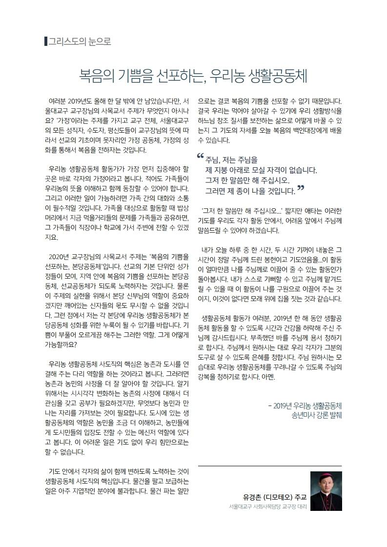 우리농2020년01월 소식지 (14).jpg