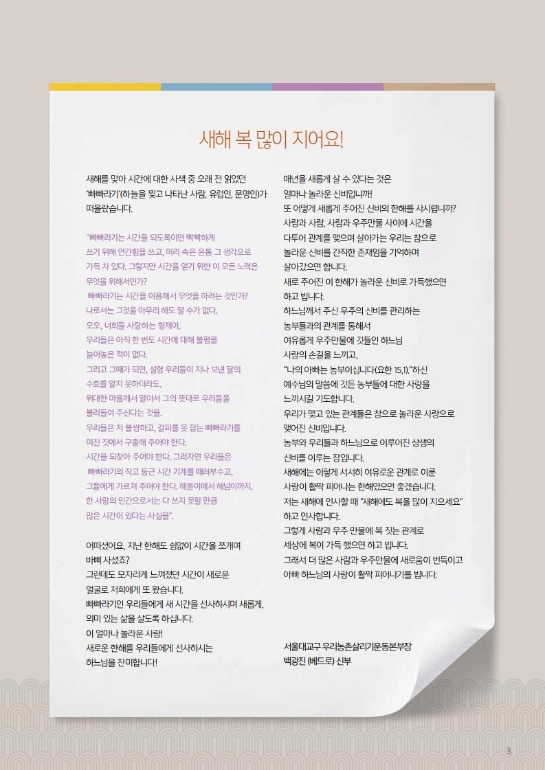우리농2020년01월 소식지 (3).jpg