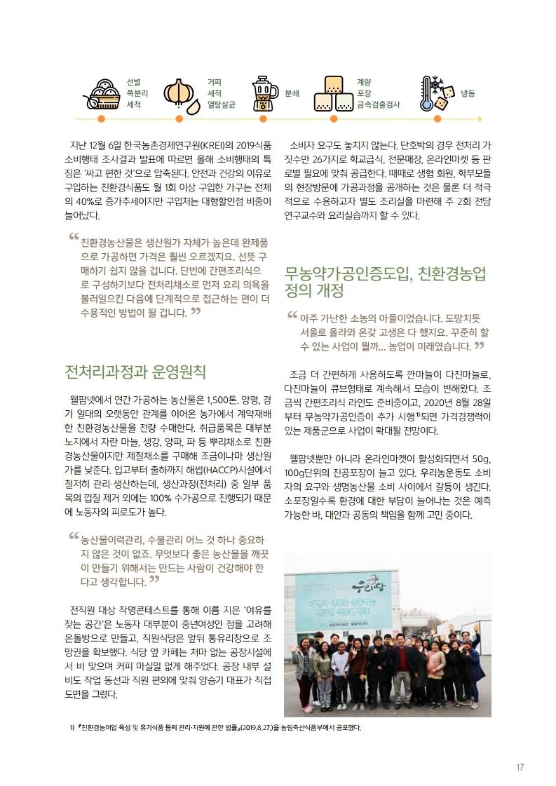 우리농2020년01월 소식지 (17).jpg