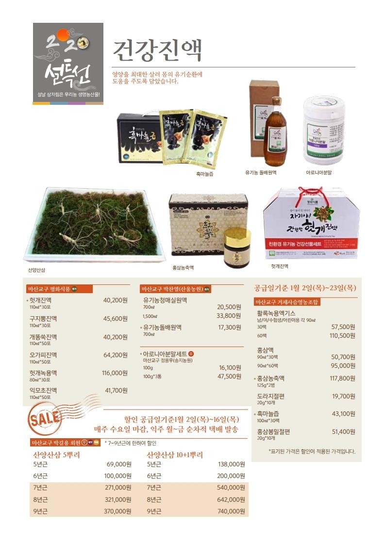 우리농2020년01월 소식지 (8).jpg