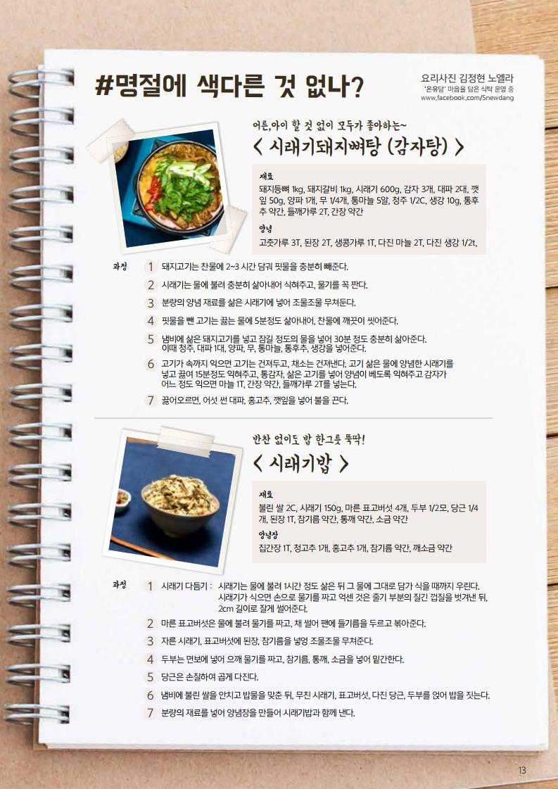 우리농2020년01월 소식지 (13).jpg