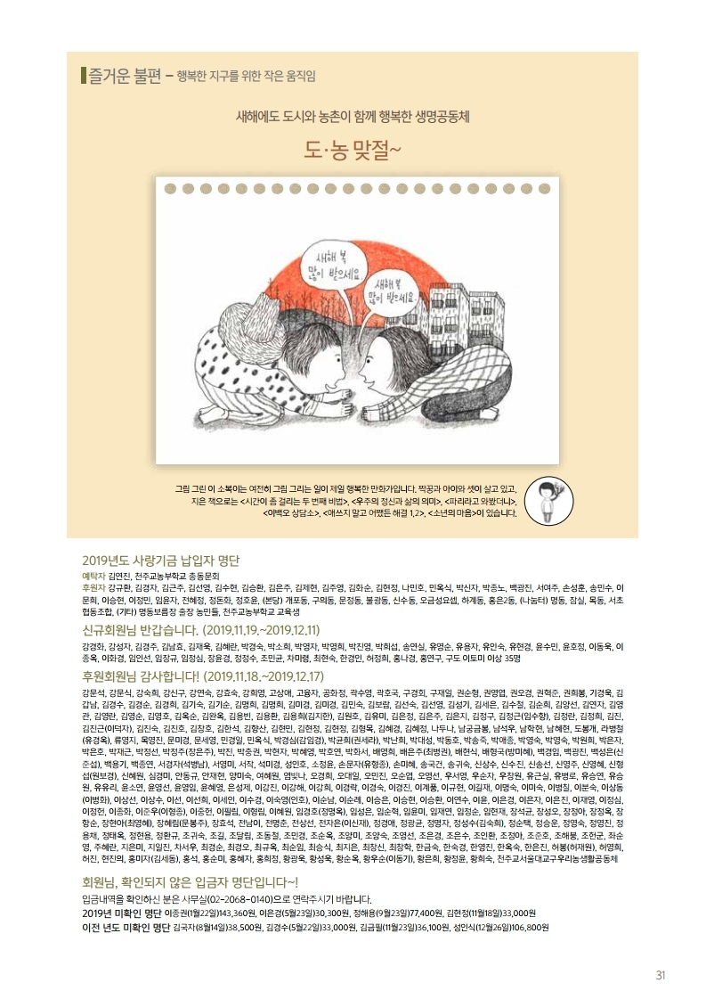 우리농2020년01월 소식지 (31).jpg
