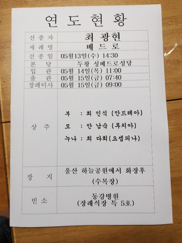 연도현황 최광현 베드로.jpg