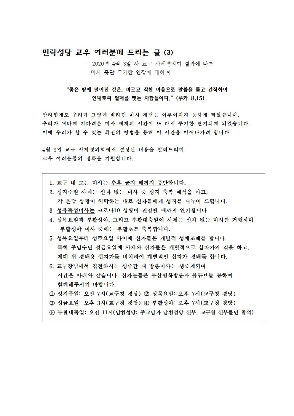 미사 재개 연장 안내문1.jpg