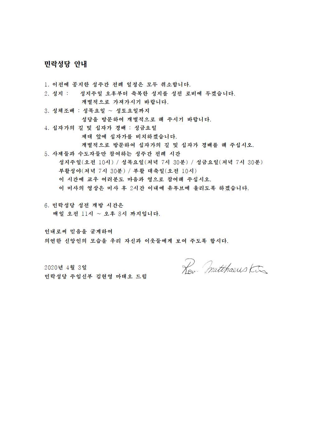 미사재개 연장 안내문2.jpg