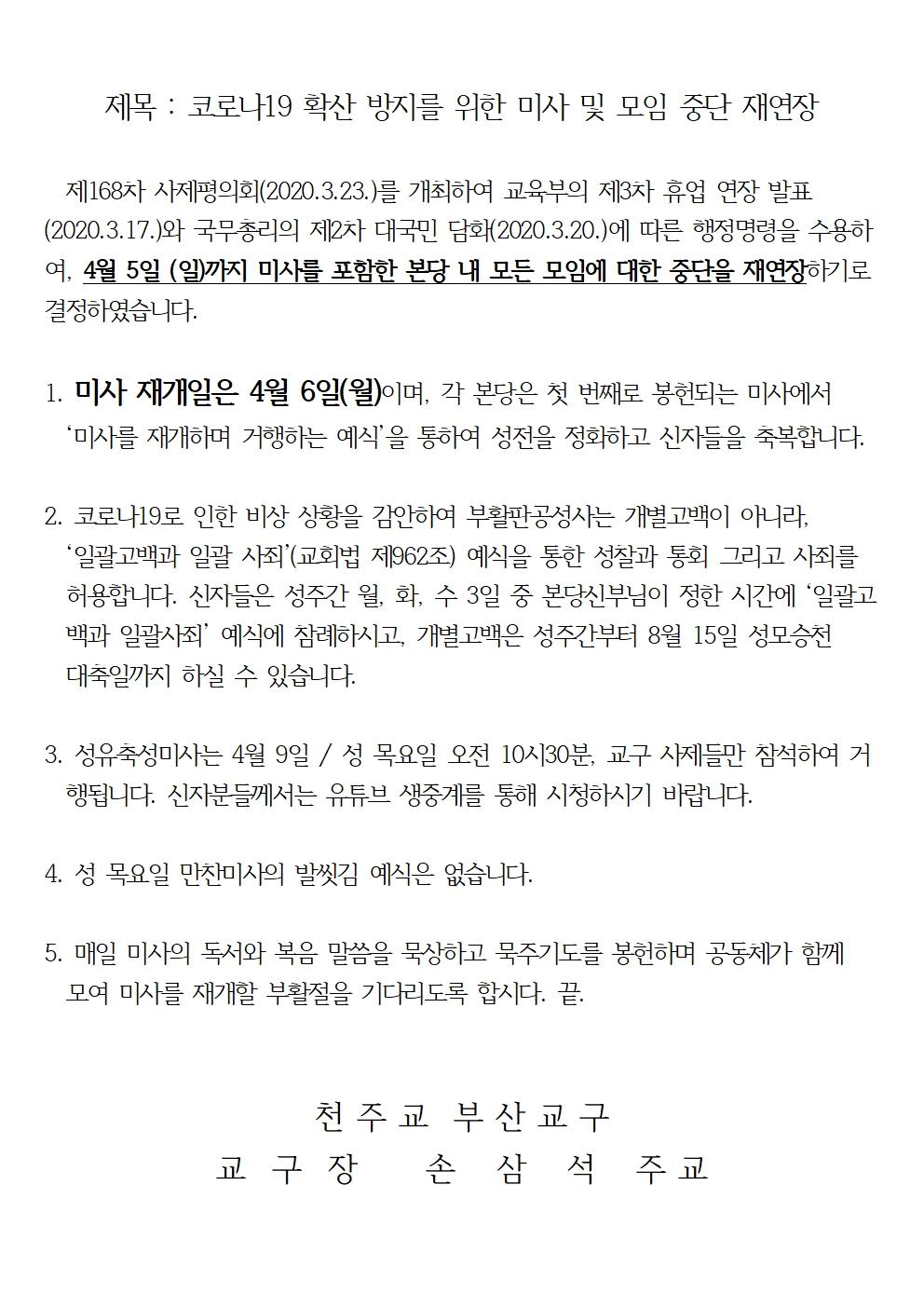 미사 및 모임 중단 재연장 안내001.jpg