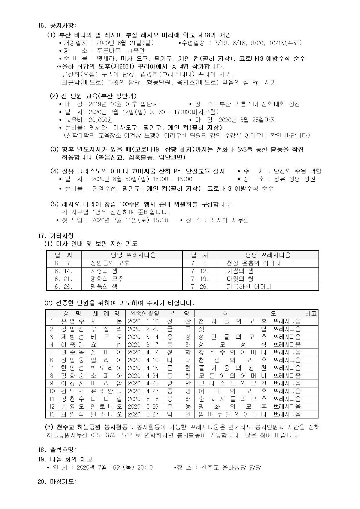 117차 평의회 자료002.jpg