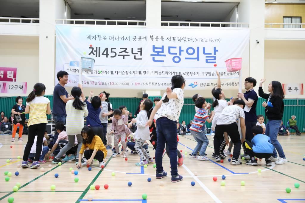20180513거제동성당본당의날행사001.JPG