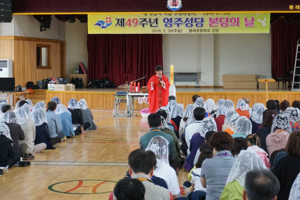 20180520영주성당본당의날행사001.JPG