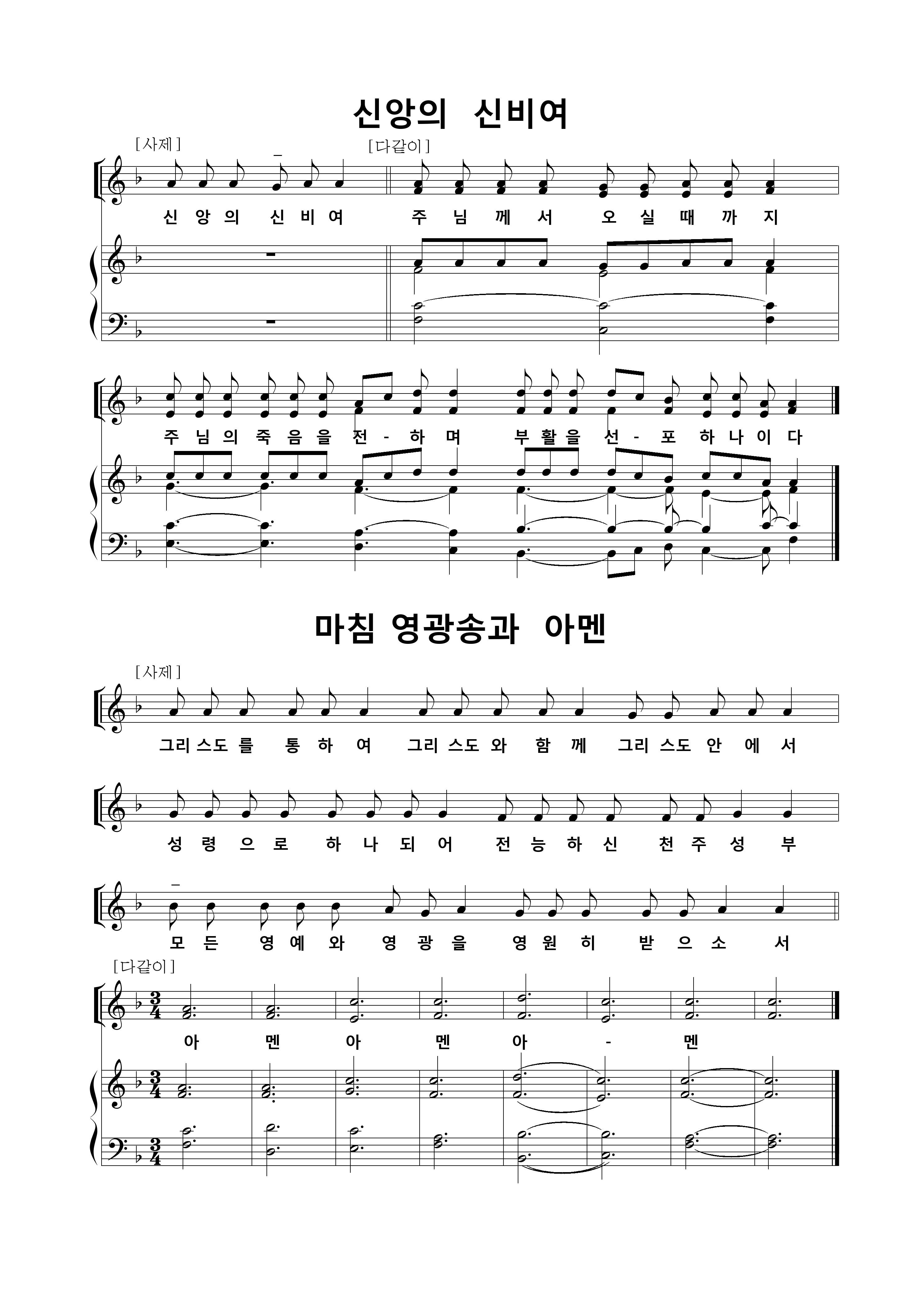 3_신앙의 신비여_마침영광송_아멘.jpg