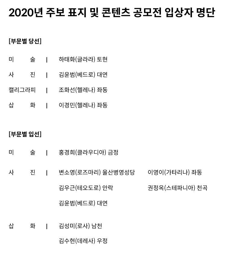 2020~2021주보표지공모전-당선작입선작명단.png