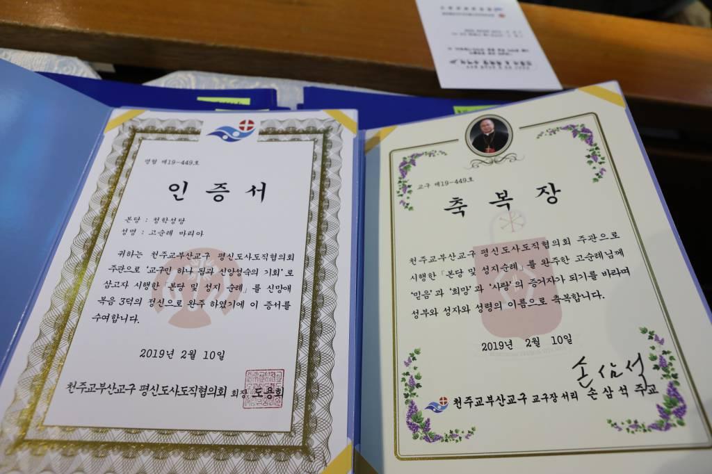 20190210본당순례완주자인증서수여식001.JPG