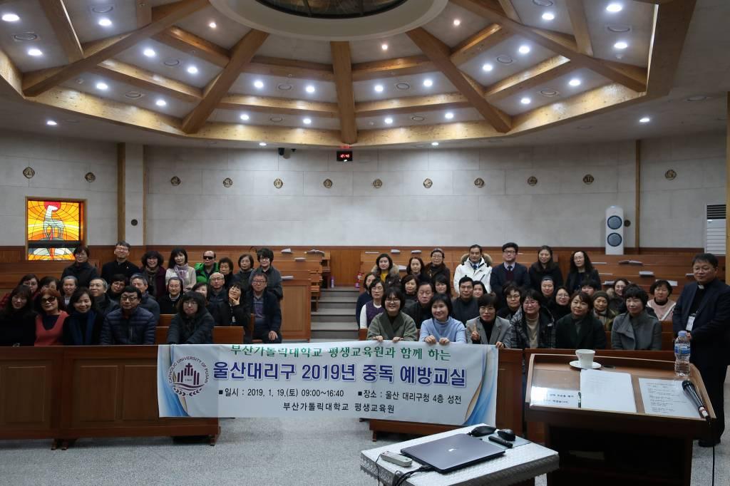 20190119울산대리구중독예방교육003.JPG
