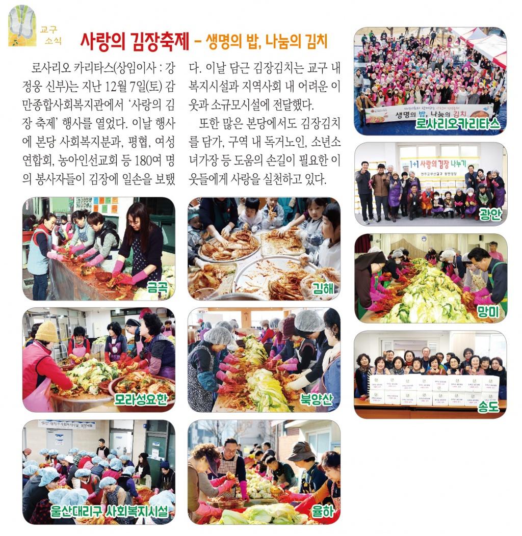 김장축제.jpg