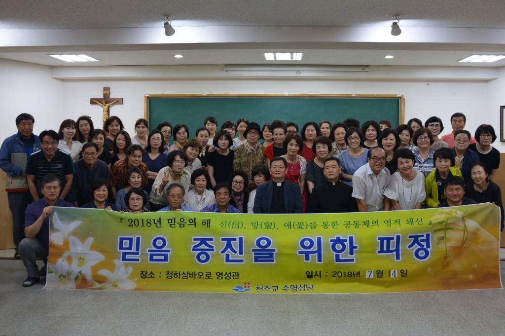 20180714수영성당믿음증진을위한제단체단원피정002.JPG