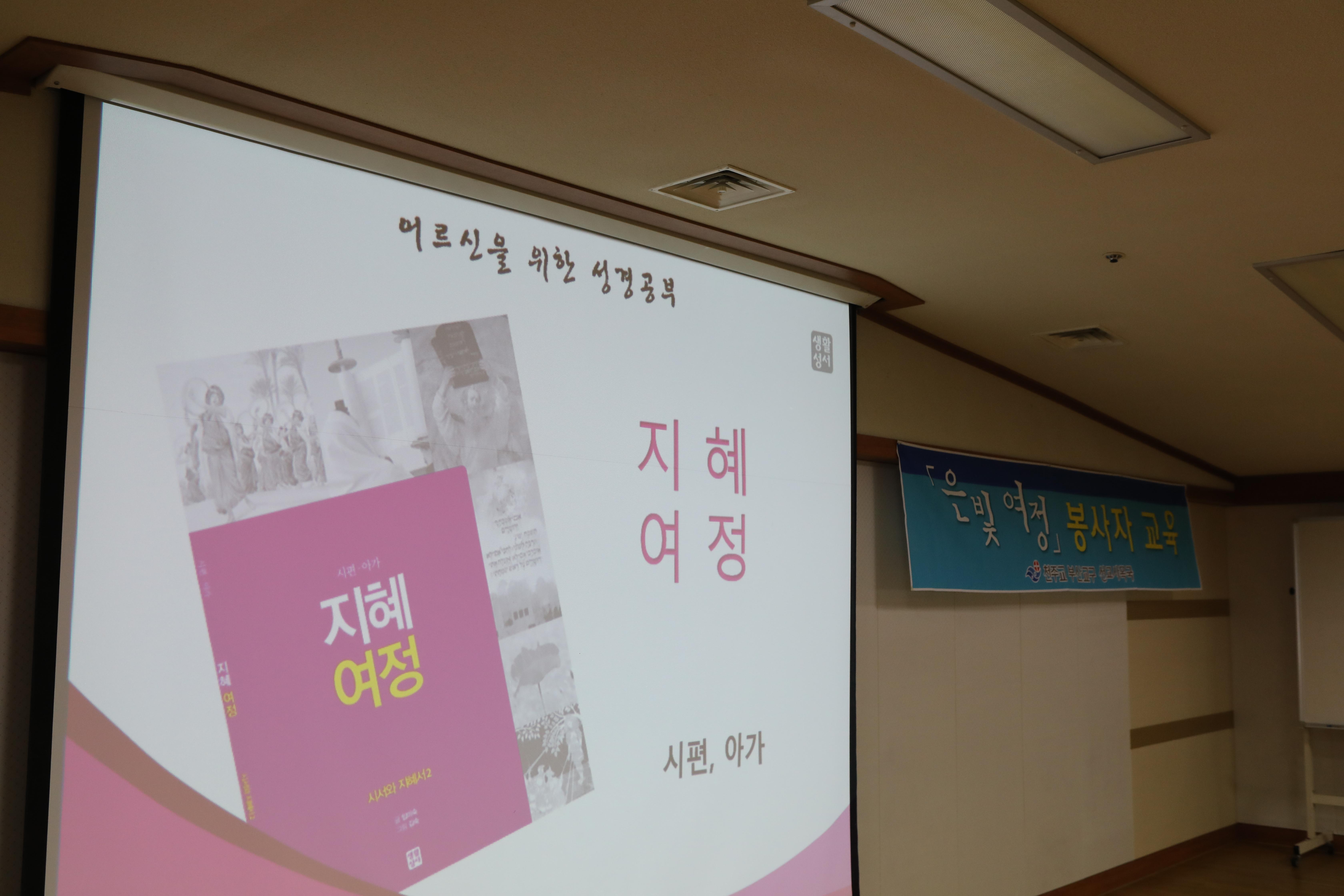 20190826은빛여정봉사자교육하반기002.JPG
