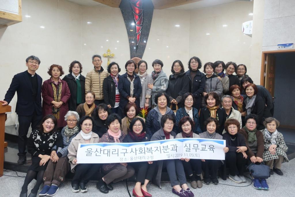 20191109울산대리구사회복분과실무교육.JPG