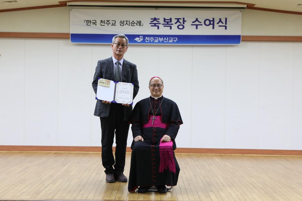 20191220성지순례축복장수여식226.JPG