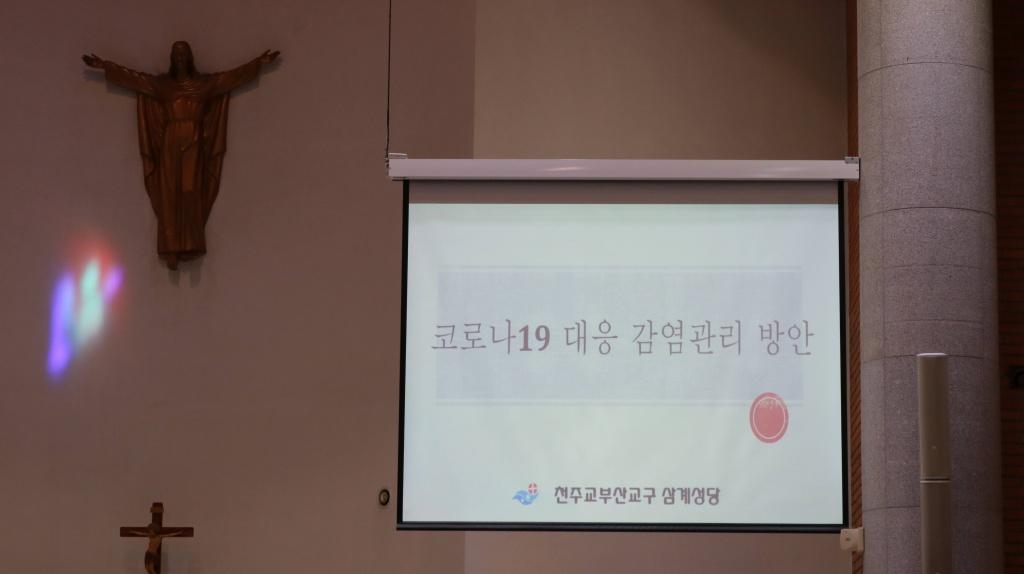 20200426삼계코로나대응방안미사 (2).jpg