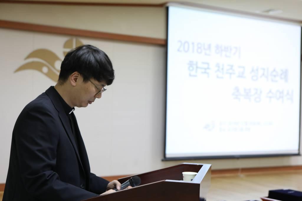 20181220한국천주교성지순례축복자수여식(하반기)007.JPG