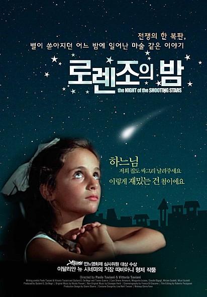 로렌조의 밤4.jpg