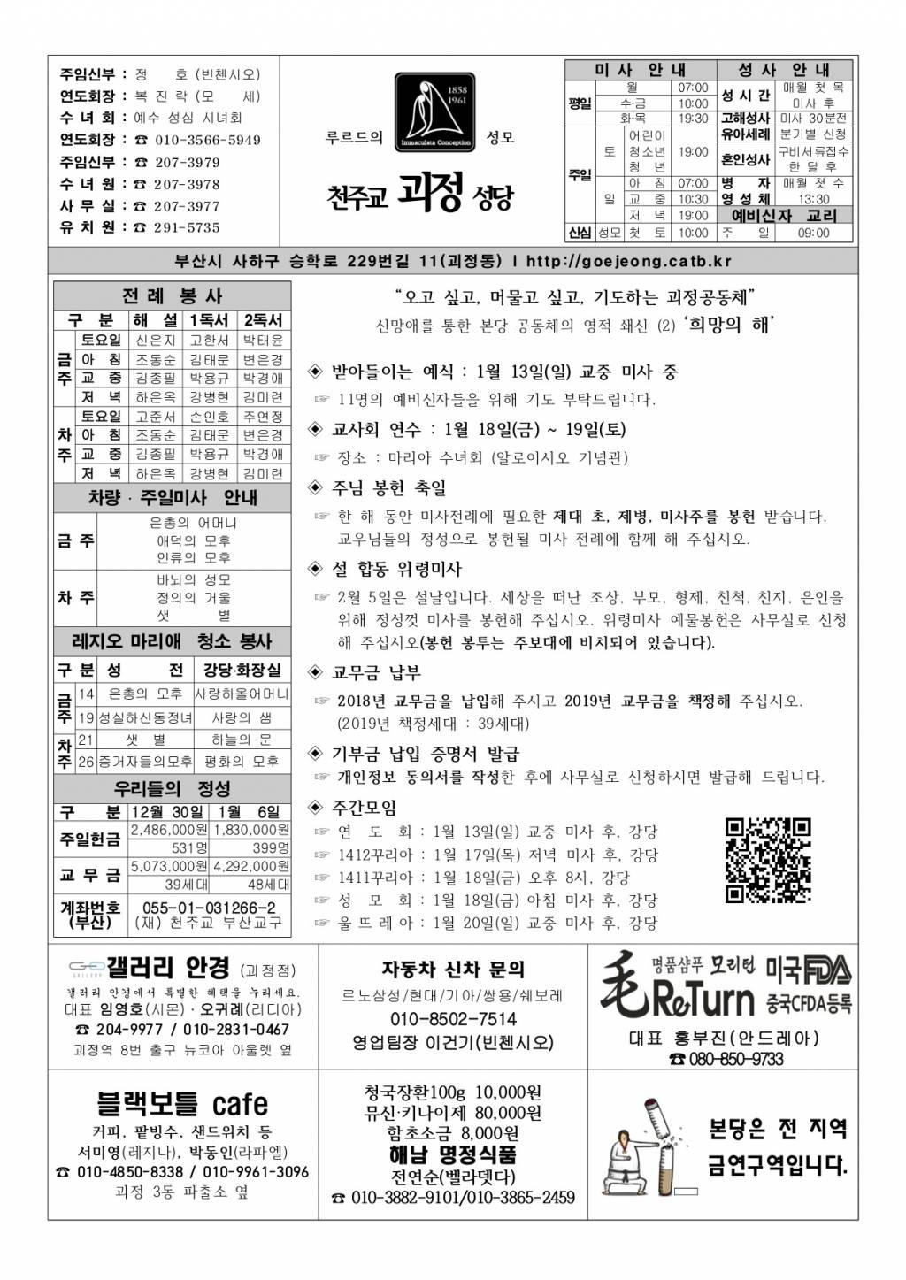 괴정 20190113주보.jpg