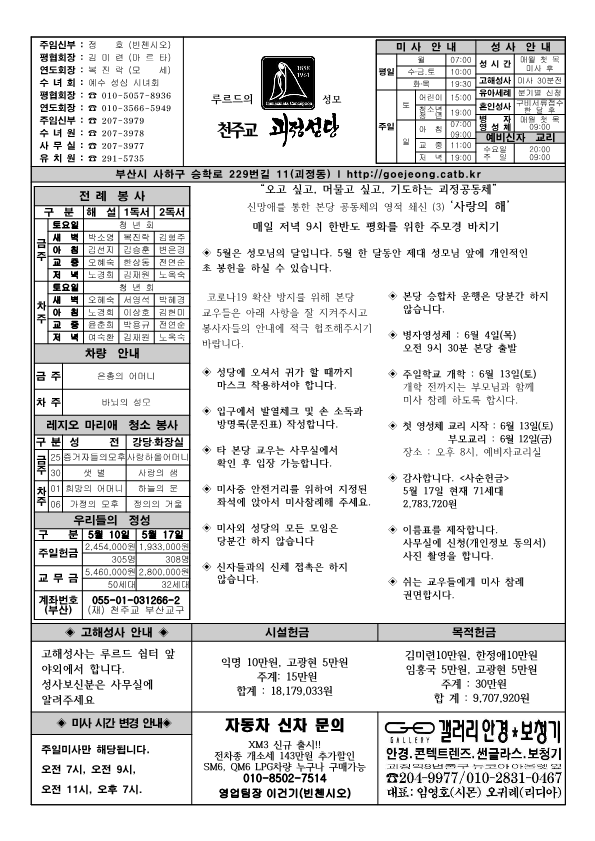괴정20200524_1.png