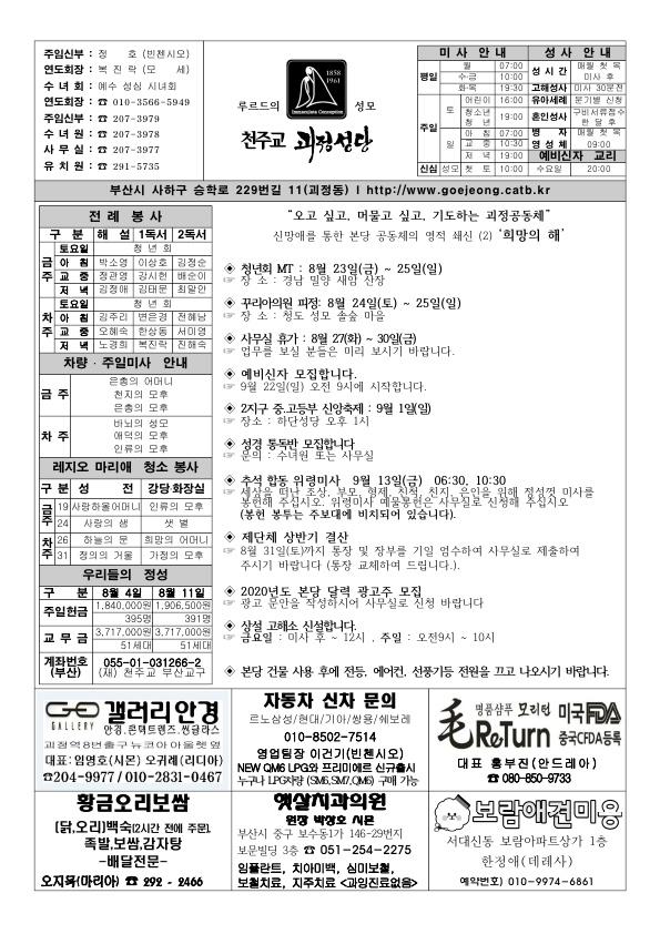 20190818주보.jpg