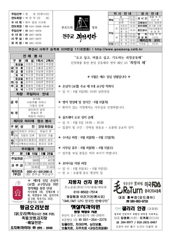 20190602주보.jpg