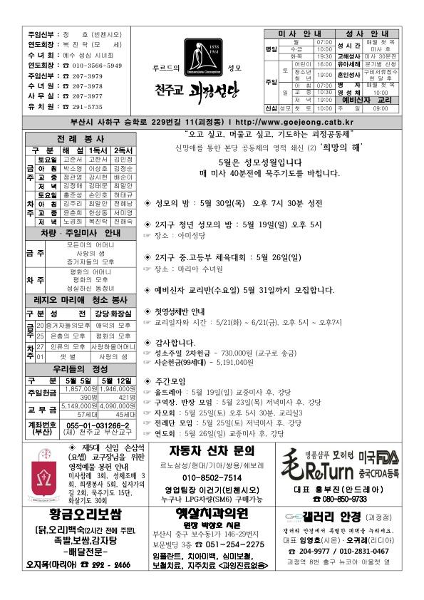 20190519주보.jpg