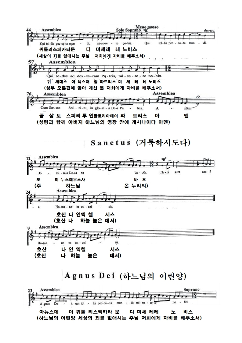 부활전례곡(신자용 악보).pdf_page_2.jpg