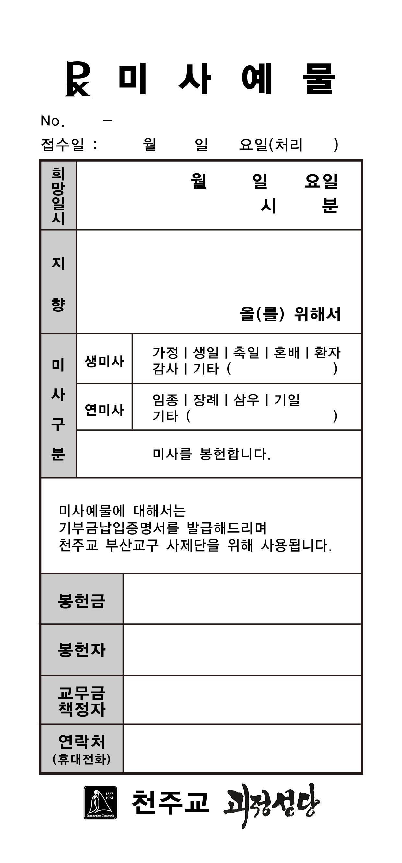 미사예물 봉투-01.png