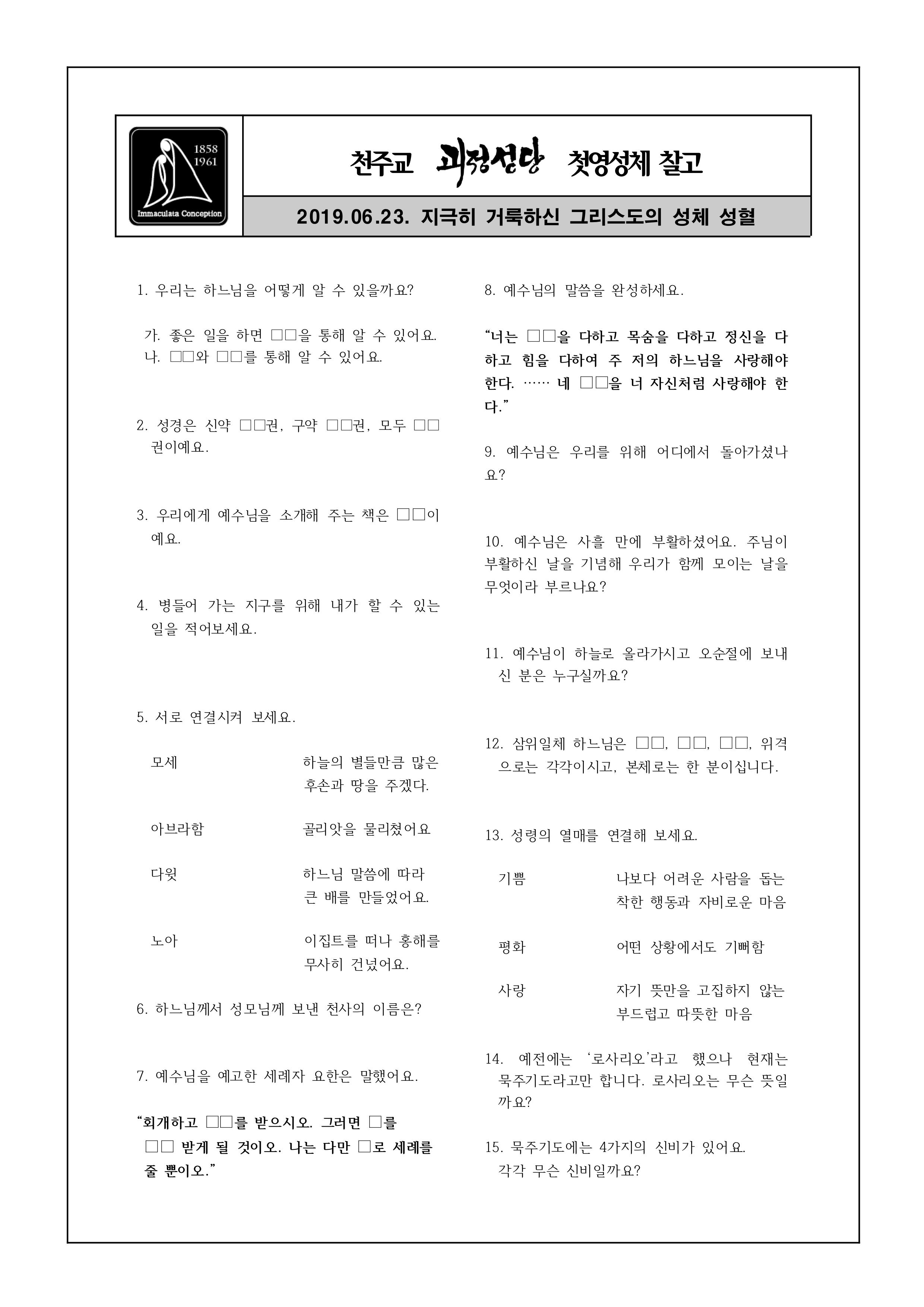 2019 첫영성체 찰고문제지 1.jpg