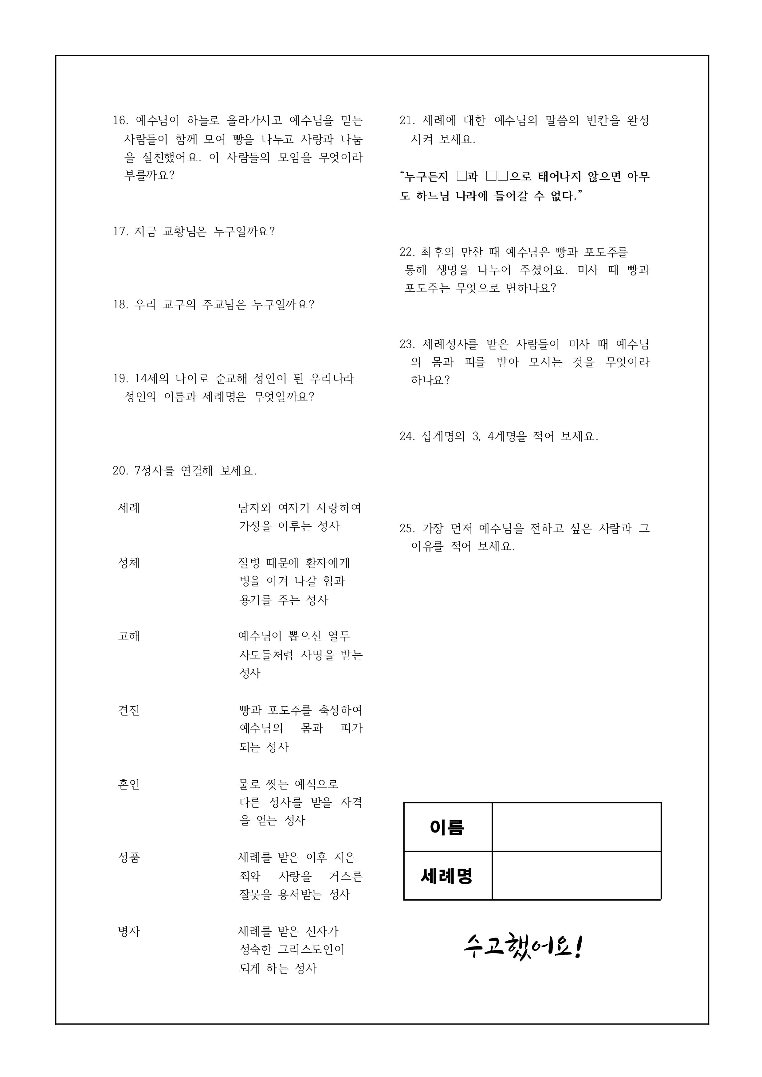 2019 첫영성체 찰고문제지 2.jpg