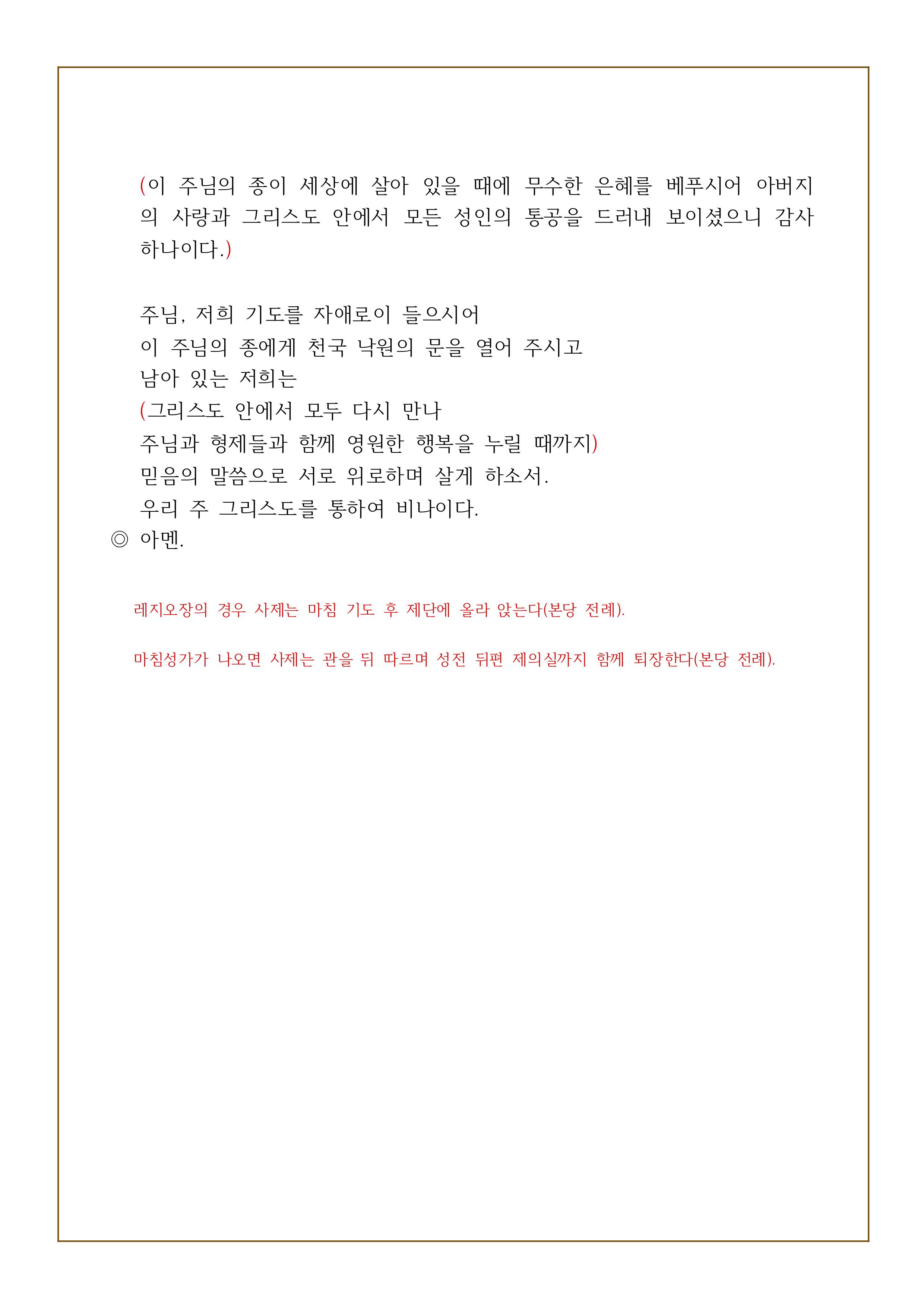 장례미사 고별식 2.jpg