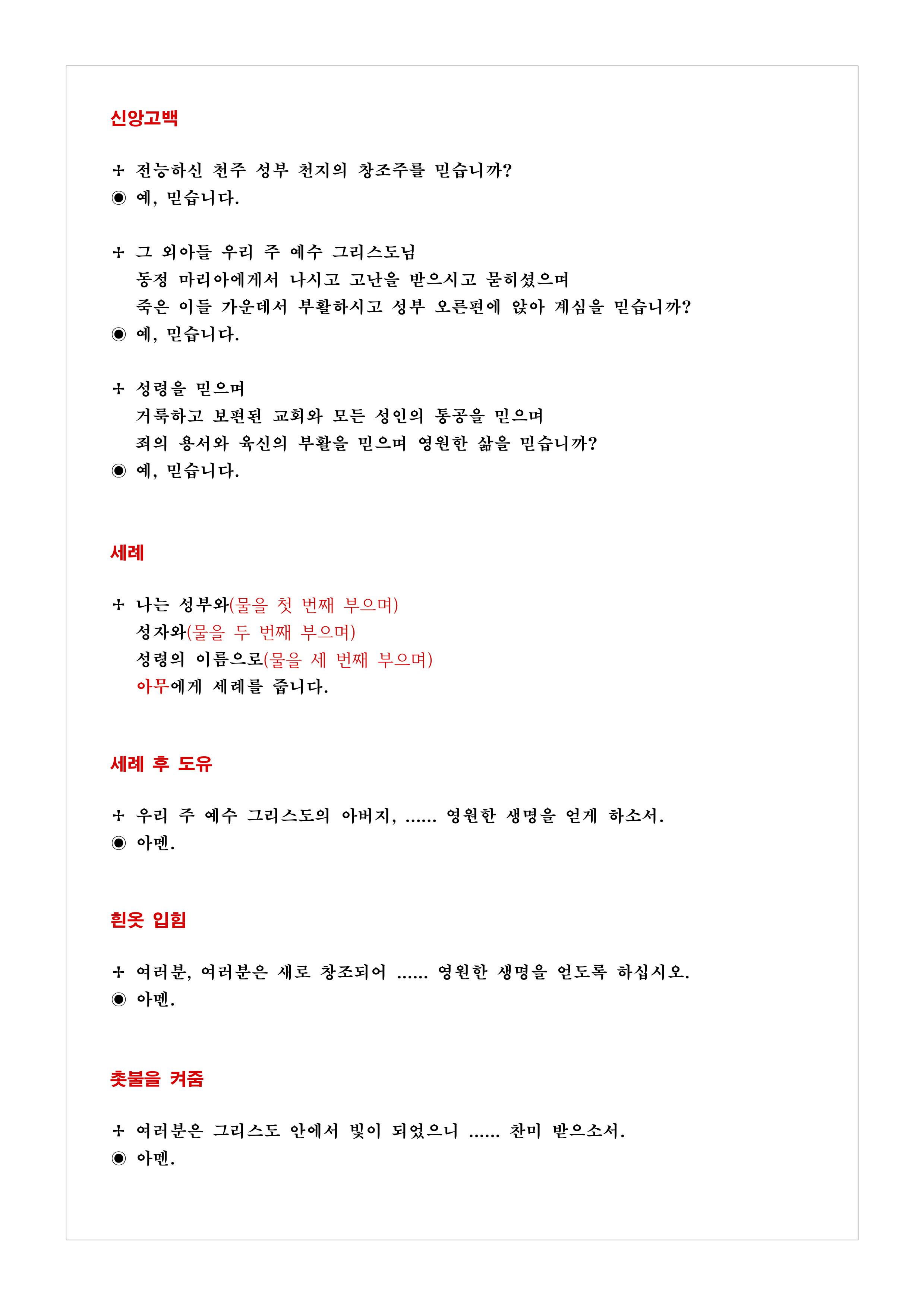어른 입교 예식(괴정성당용-예비신자용)2.jpg